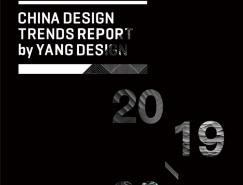 未來設計風向標,《中國