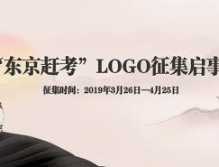 """""""東京趕考""""LOGO征集"""