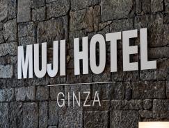 东京无印良品银座酒店(MUJI HOTEL GINZA)