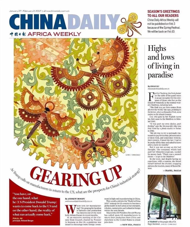 插画中国风:中国日报欧洲版版面设计