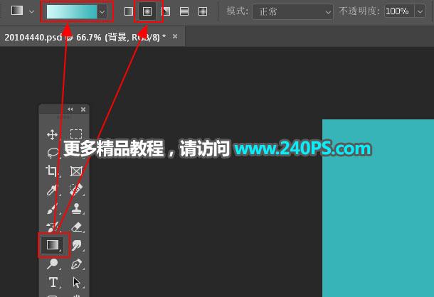Photoshop制作大气的海洋立体字