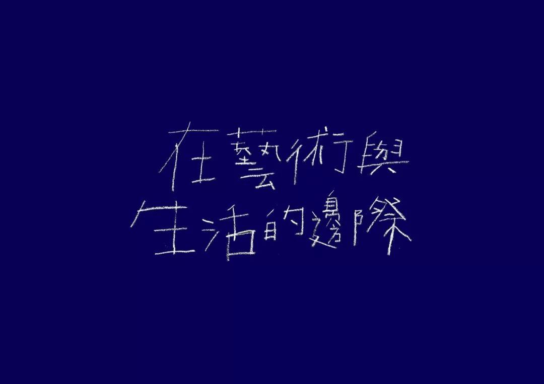 台湾设计师陈愉方字体设计作品