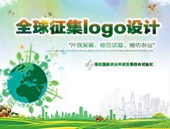30万征集潍坊国家农业开放发展综合试验区logo设