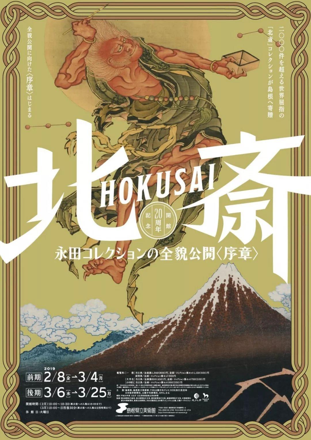 音乐资讯_日本艺术展览海报设计欣赏 - 设计之家