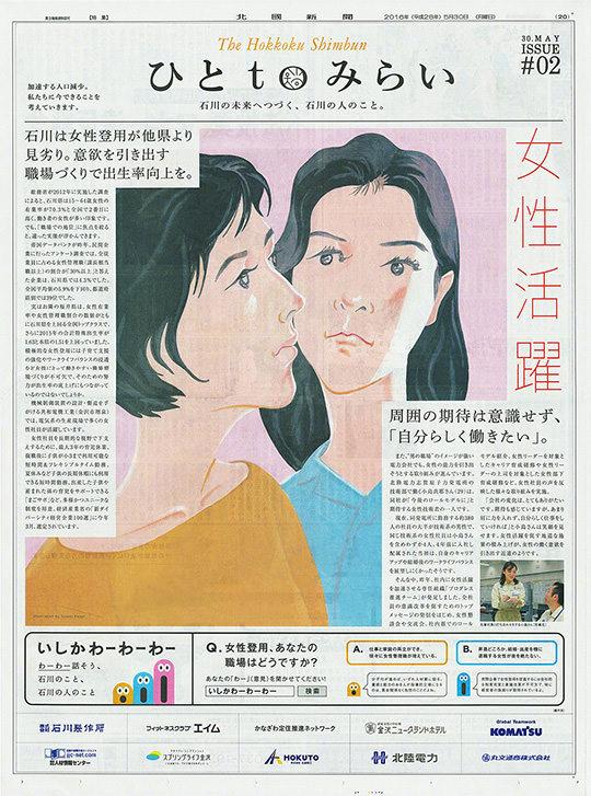 日本报纸版面编排设计欣赏