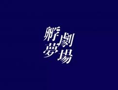 台湾,体育投注师陈愉方字体,体育投注作品