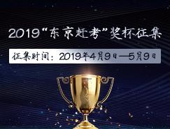 """2019""""东京赶考""""奖杯征集启事"""