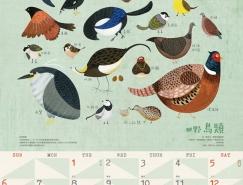 2019台湾林务局动物插画年历设计
