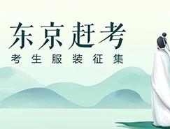 """2019东京赶考""""考生服装""""征集启事"""