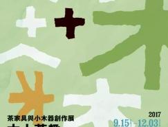 30张来自台湾的海报澳门金沙真人欣赏