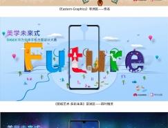 看見設計的力量 DIGIX華為全球手機主題設計大賽精美作品大賞