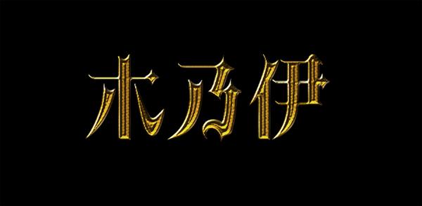 PS结合AI制作金色艺术字
