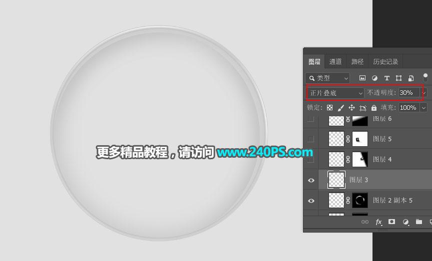 Photoshop制作一个剔透的玻璃水晶球