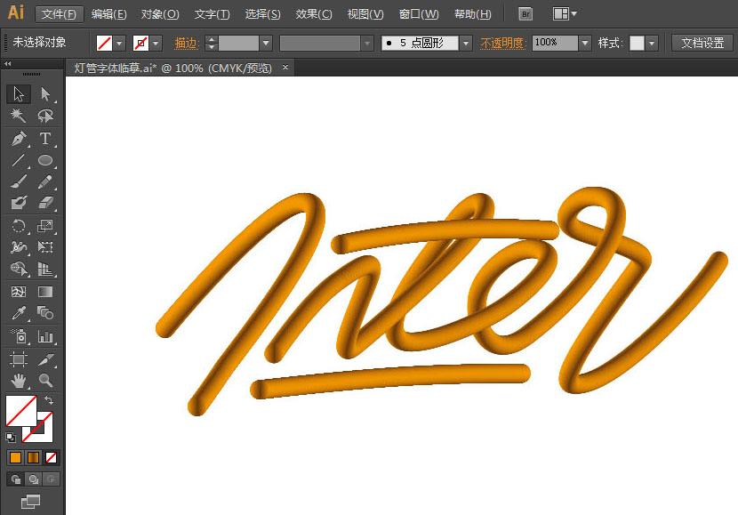 Photoshop制作扭曲缠绕立体字
