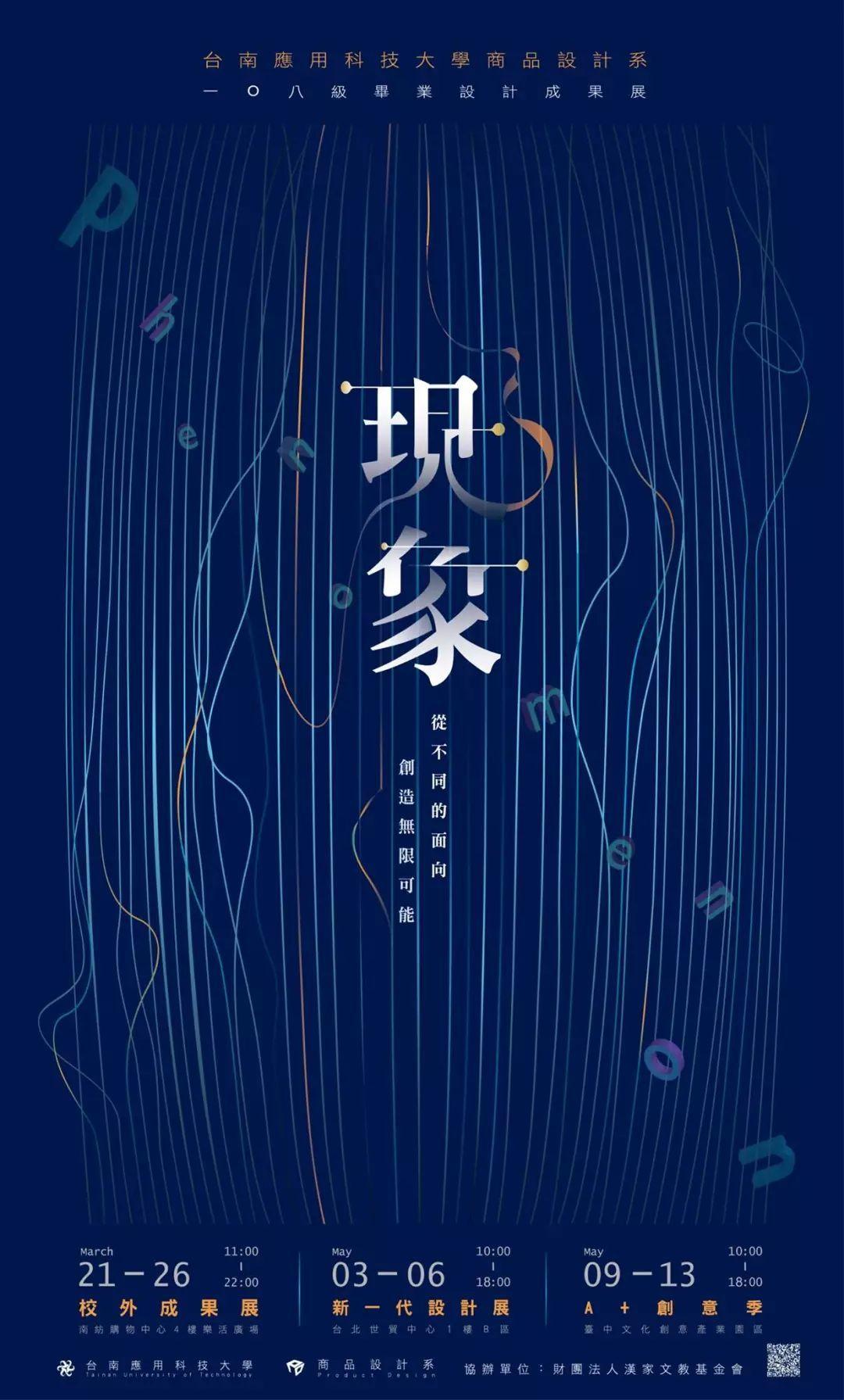 国际资讯_2019台湾高校毕业设计展海报欣赏 - 设计之家