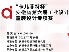 """""""卡儿菲特CARLFIT杯""""安徽省第六届工业设计大赛童装设计专项赛"""