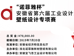 """""""诺菲雅杯""""安徽省第六届工业设计大赛壁纸设计专项赛"""