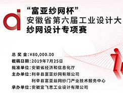 """""""富亚纱网杯""""安徽省第六届工业设计大赛纱网专项赛"""