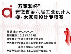 """""""万家和杯""""安徽省第六届工业设计大赛柳•"""