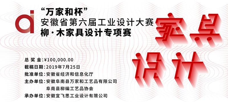 """""""万家和杯""""安徽省第六届工业设计大赛柳•木家具专项赛"""