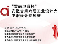 """""""雪雨卫浴杯""""安徽省第六届工业澳门金沙真人大赛卫浴"""