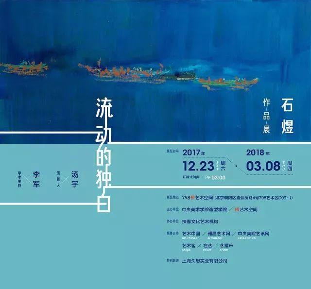 展览海报设计欣赏之时间文字排版