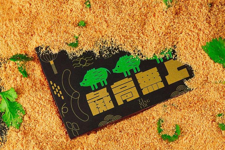 Ti-Ming Chu贺年卡设计