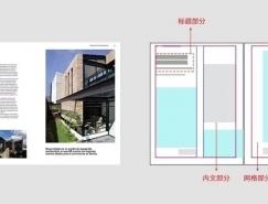 画册中页眉页码的编排细节和技巧