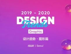 2019-2020设计趋势·图形篇