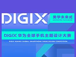 DIGIX華為全球主題設計大賽報名倒計時  讓你一戰