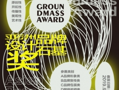 "2019 Groundmass亚洲品牌澳门金沙真人""石基奖""征集公告"