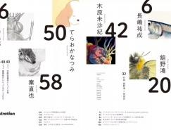 日本杂志版式编排,体育投注欣赏
