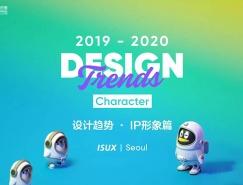 2019-2020设计趋势·IP形象篇