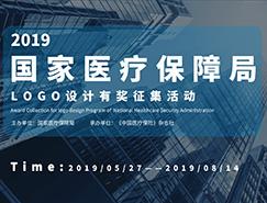 国家医疗保障局logo皇冠新2网有奖征集