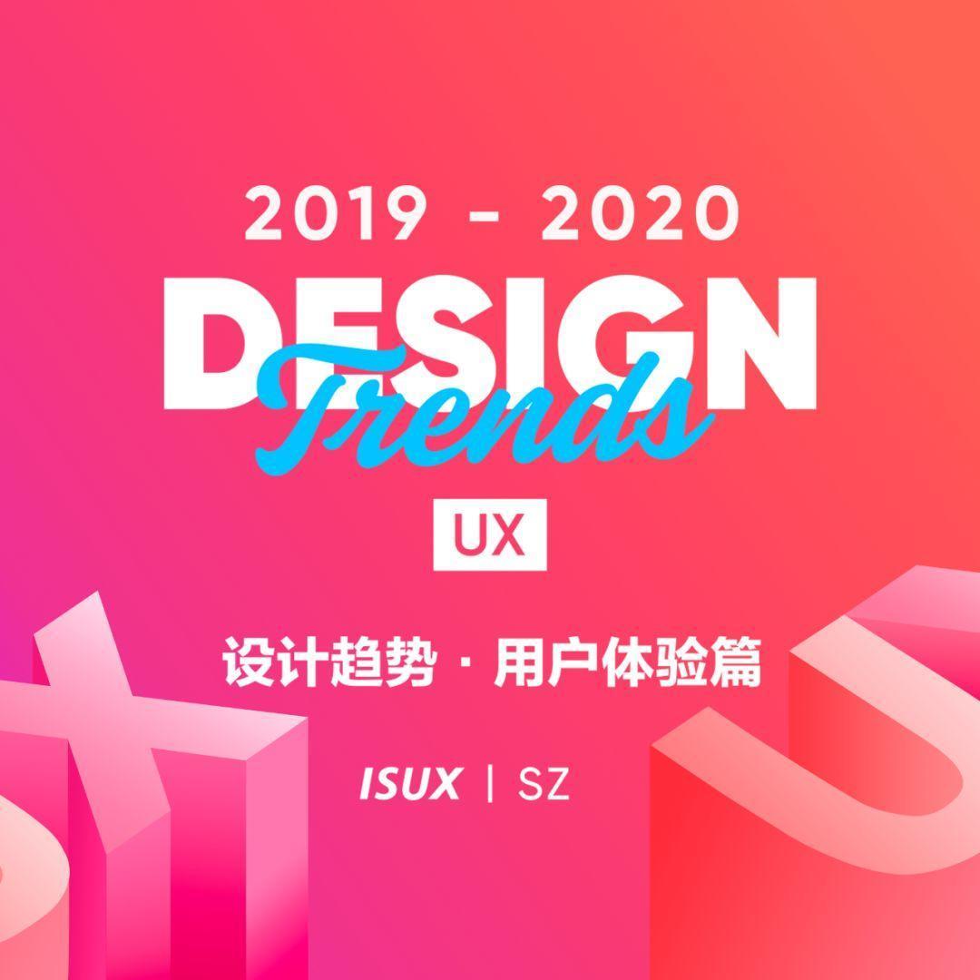 2019-2020 设计趋势 · 用户体验篇