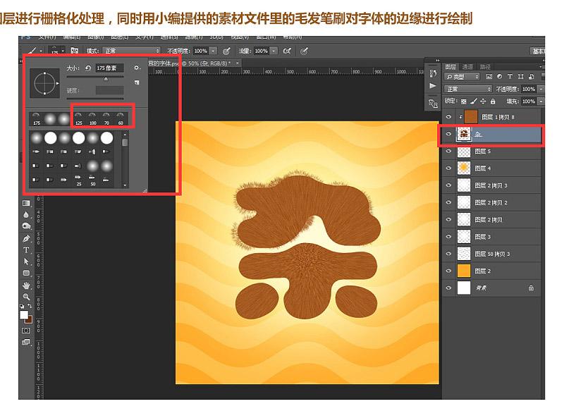 Photoshop制作细腻的绒毛立体字
