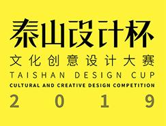 """2019""""泰山设计杯""""文化创意设计大赛"""