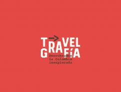 travelgrafia旅游品牌�K形象设计