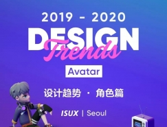 2019-2020澳门金沙真人趋势:Avatar角色篇