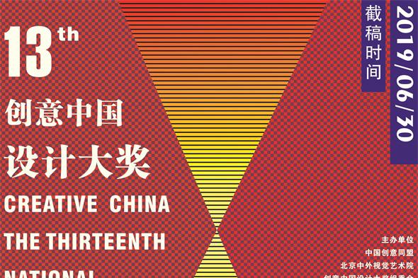 """2019第十三届""""创意中国""""设计大奖丨6月30日截稿"""