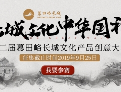 """""""长城文化·中华国礼""""第二届慕田峪长城文化产"""