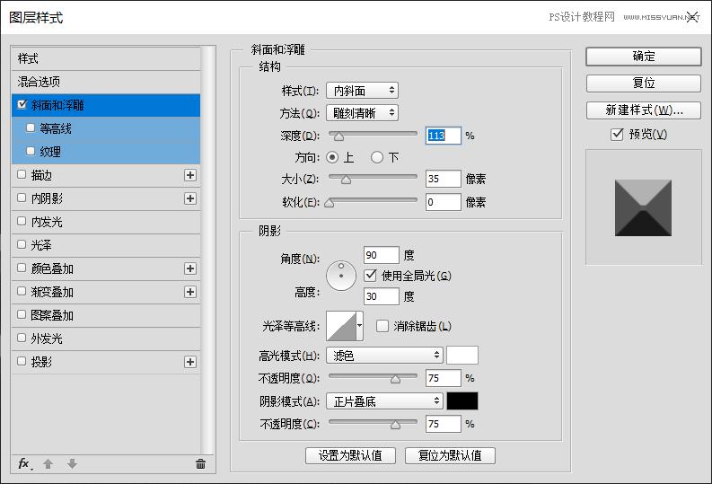PS打造3D银色金属字效果