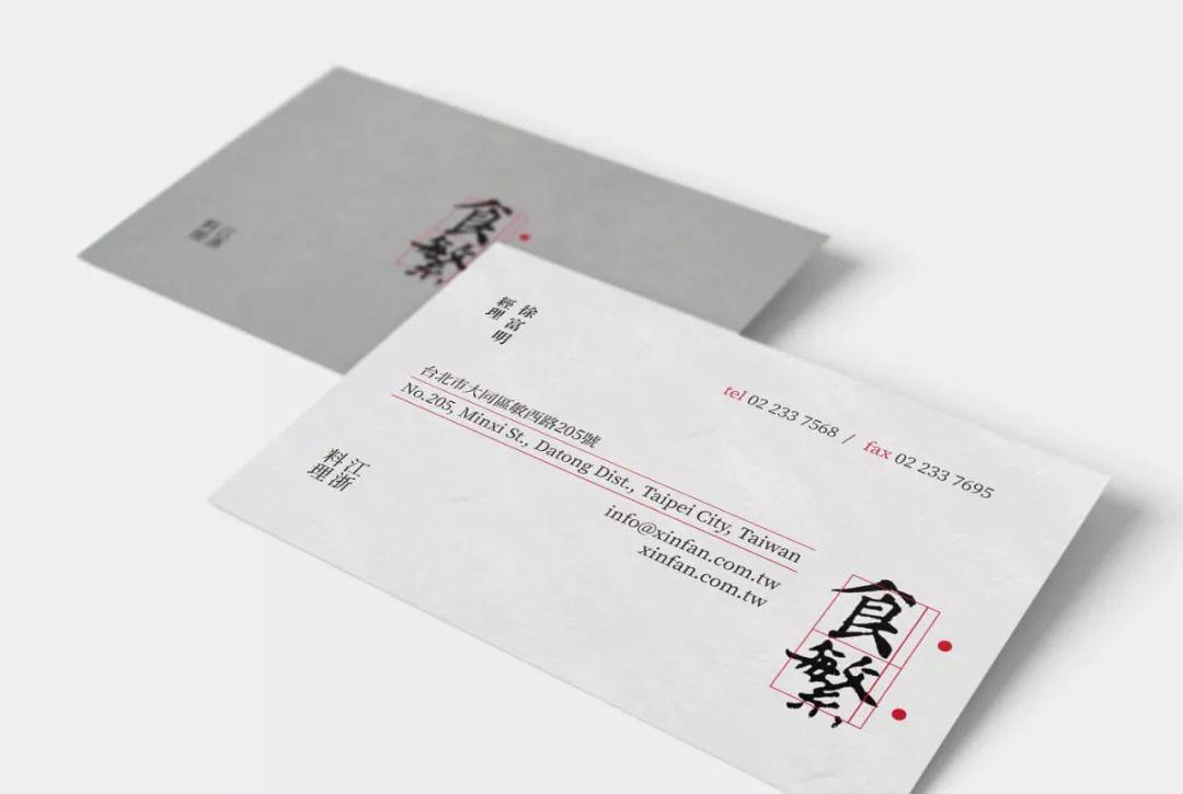 46款台湾精美的名片设计欣赏