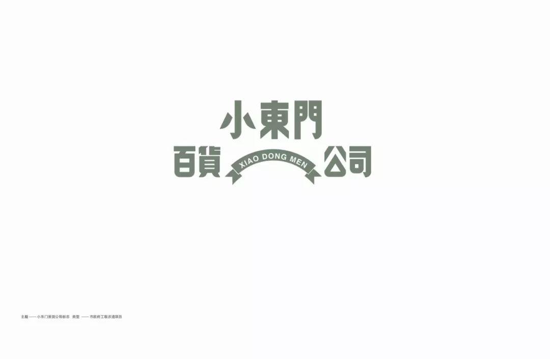 瓦社字体设计作品欣赏