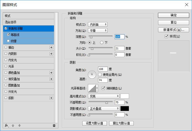 Photoshop制作高反光瓷质文字