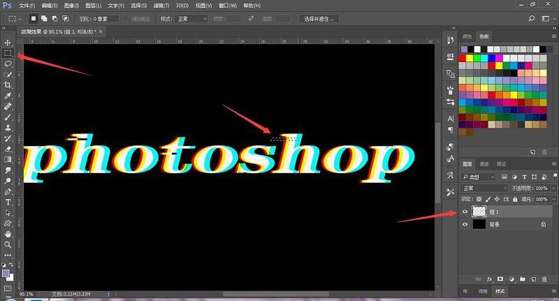 Photoshop制作流行的故障风格文字效果