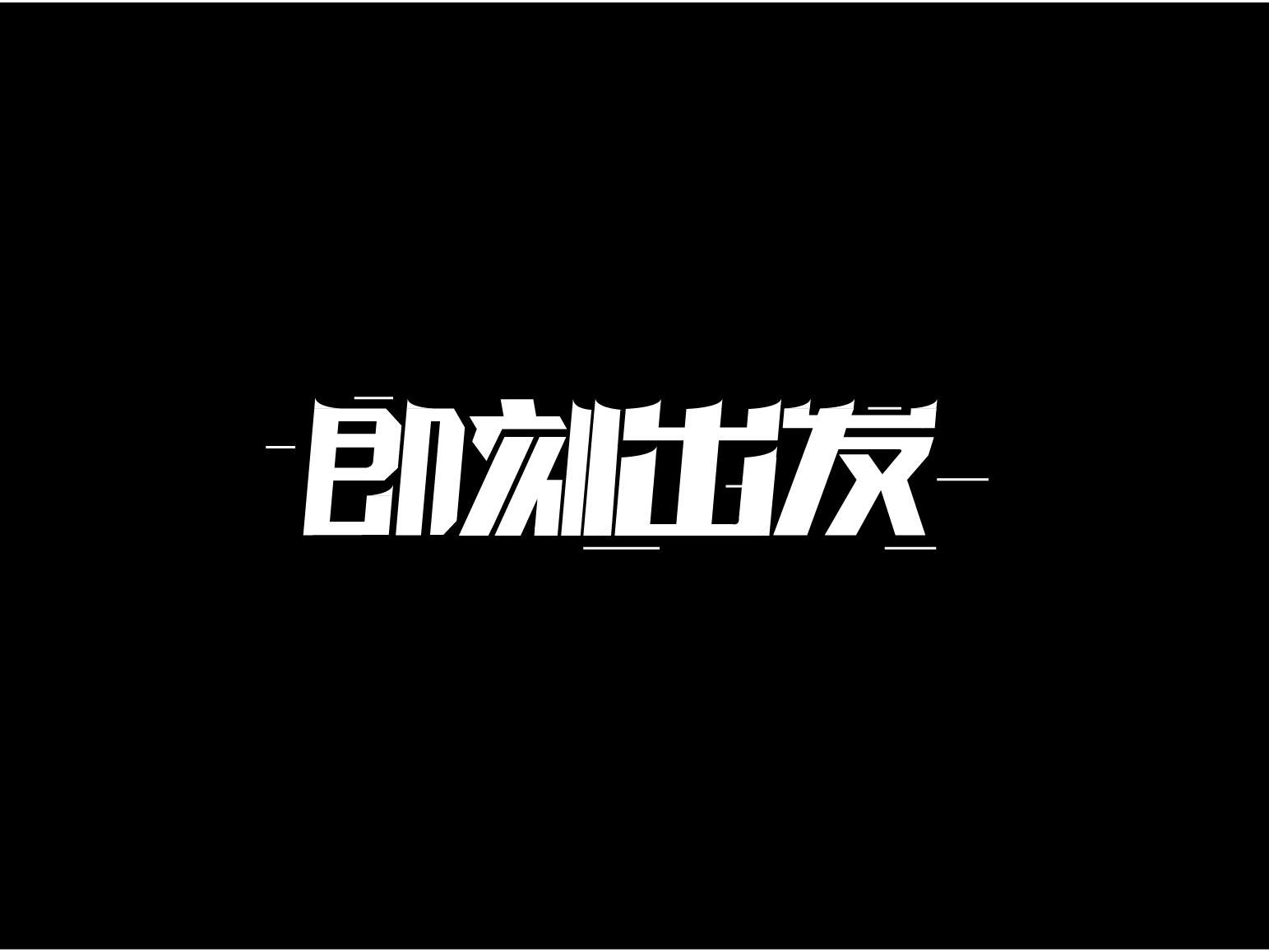 优秀字体设计作品集锦(10)