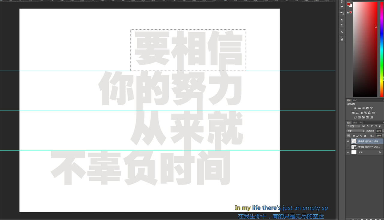 Photoshop制作多层次折叠纸张文字效果