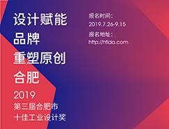 合肥市(2019)十佳工业澳门金沙真人奖评选赛事公告