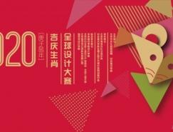 2020全球吉庆生肖设计大赛发布